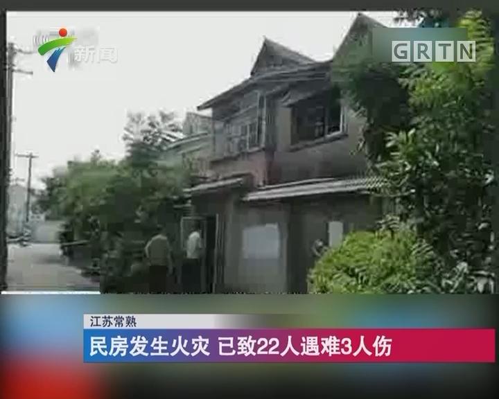 江苏常熟:民房发生火灾 已致22人遇难3人伤