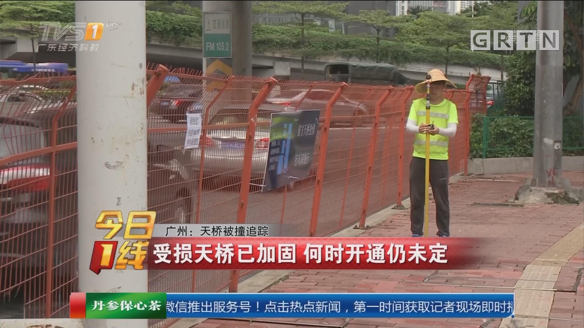 广州:天桥被撞追踪 受损天桥已加固 何时开通仍未定