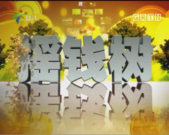 [2017-07-03]摇钱树
