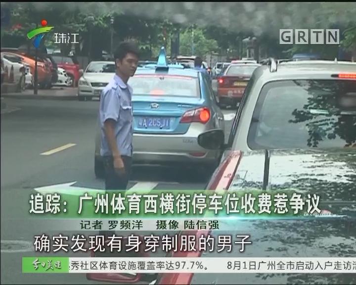 追踪:广州体育西横街停车位收费惹争议