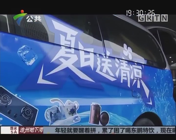 DV现场夏日送清凉第三站