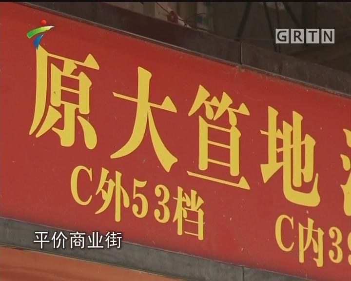 """""""大笪地""""再续前缘 10月在龙津东重开"""
