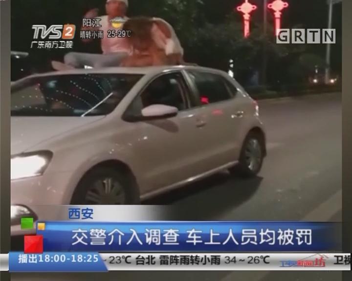 西安:年轻男女情海翻波 逐上车顶兜风?