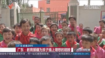 广东:教育援疆为孩子插上理想的翅膀