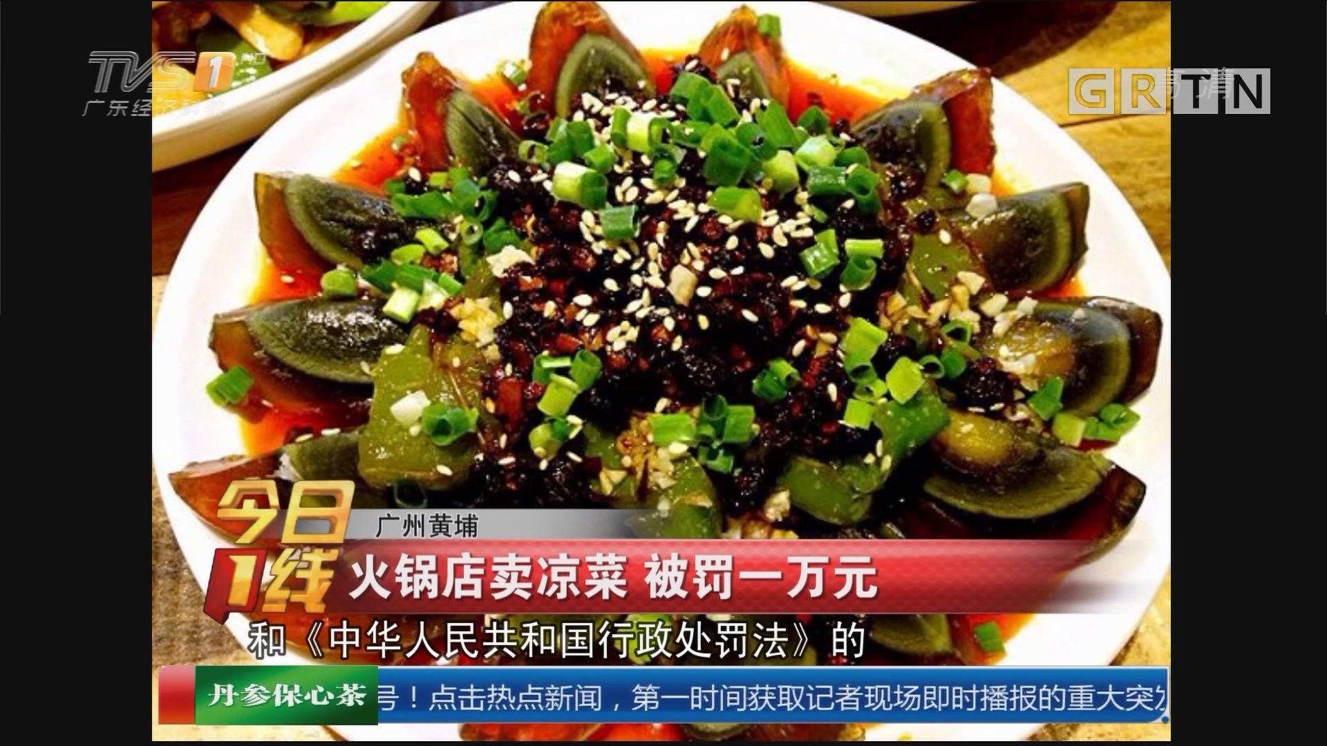广州黄埔:火锅店卖凉菜 被罚一万元