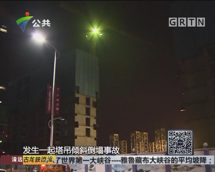 广州海珠一工地发生塔吊倾斜倒塌事故