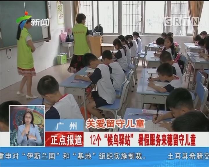 """广州:关爱留守儿童 12个""""候鸟驿站"""" 暑假服务来穗留守儿童"""