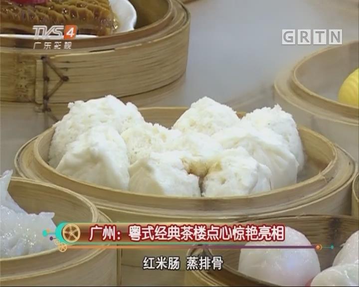 广州:粤式经典茶楼点心惊艳亮相