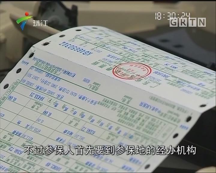 中山市人民医院可刷异地医保卡