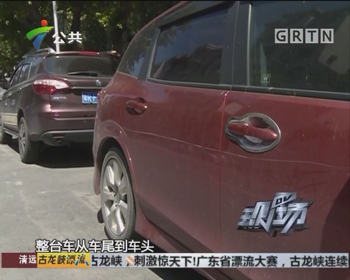 花都:一夜多车被刮花 警方已控制嫌疑人