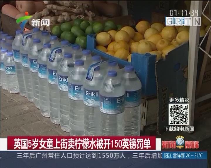 英国5岁女童上街卖柠檬水被开150英镑罚单