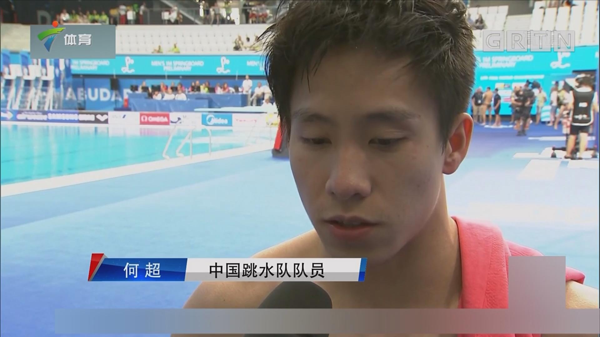 彭健烽、何超排名男子一米板预赛前两位