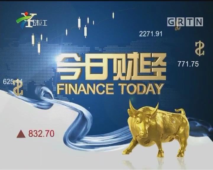 [2017-07-27]今日财经:A股中报行情 如何把握投资机会?