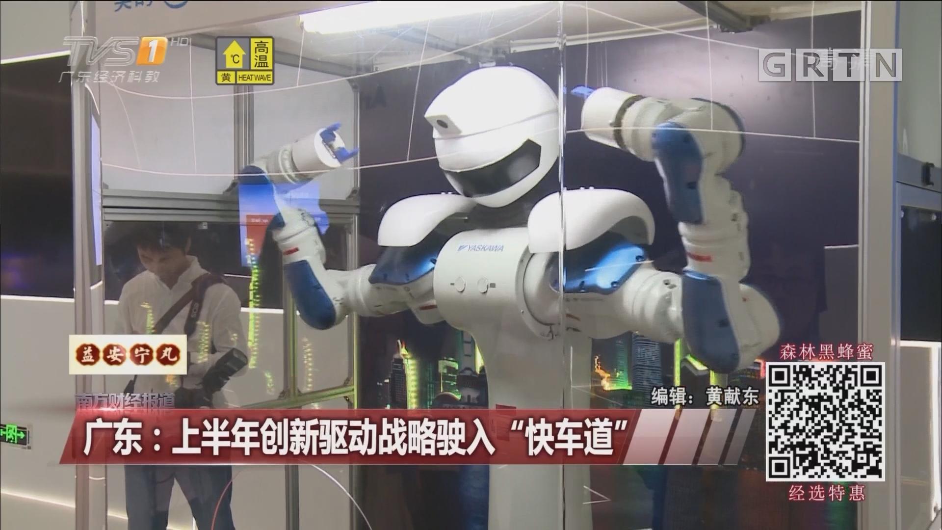 """广东:上半年创新驱动战略驶入""""快车道"""""""