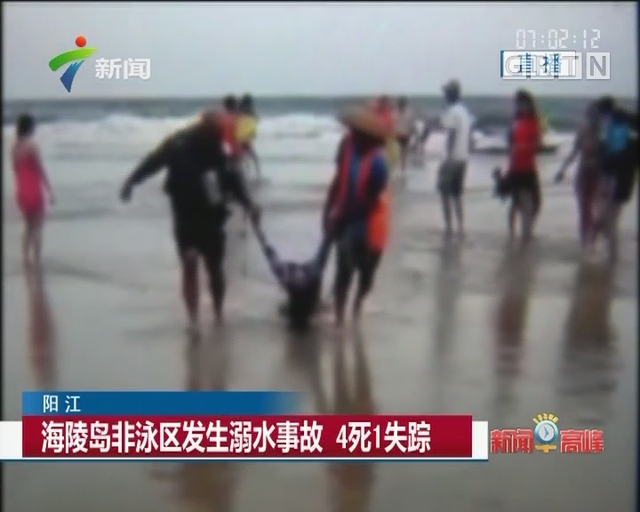 阳江:海陵岛非泳区发生溺水事故 4死1失踪