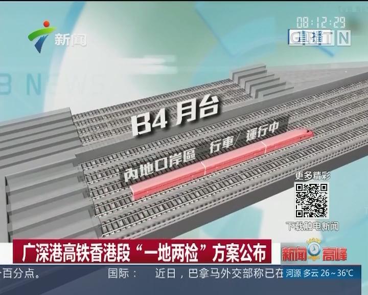 """广深港高铁香港段""""一地两检""""方案公布"""