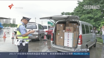 广州:暑运期间重点打击高速公路违法行为