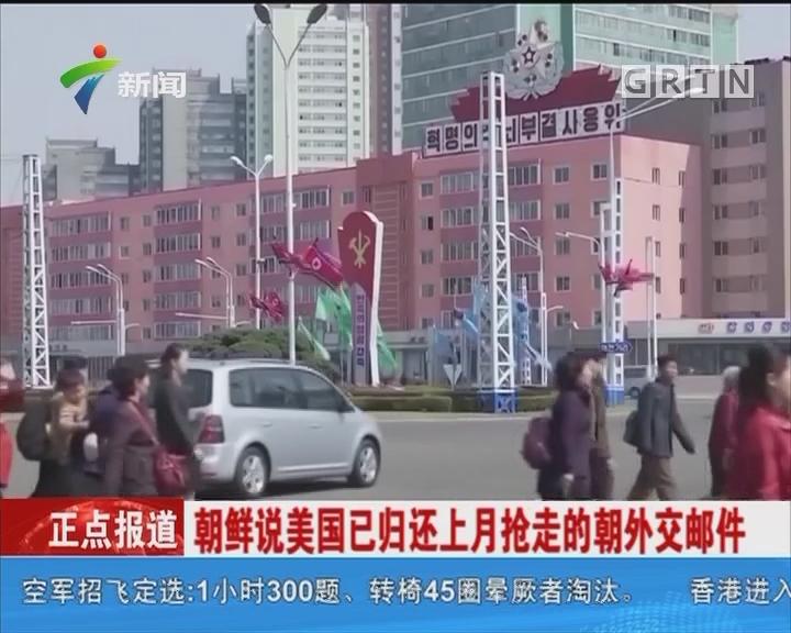 朝鲜说美国已归还上月抢走的朝外交邮件