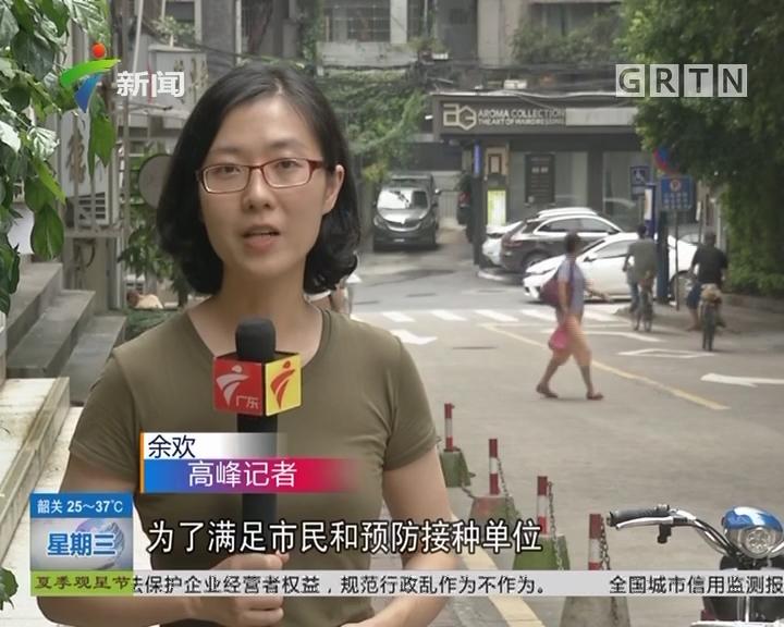 广东:接种疫苗后发生异常反应 将有保险补偿