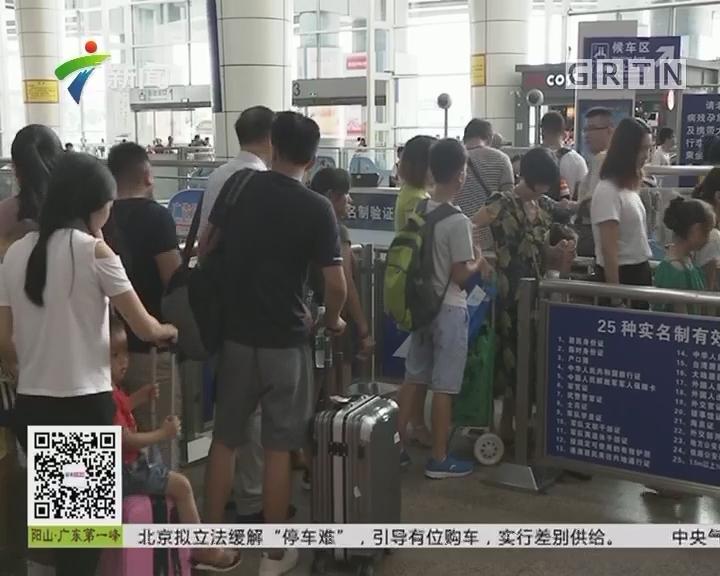 暑运客流:广州南站乘车应提前一个半小时