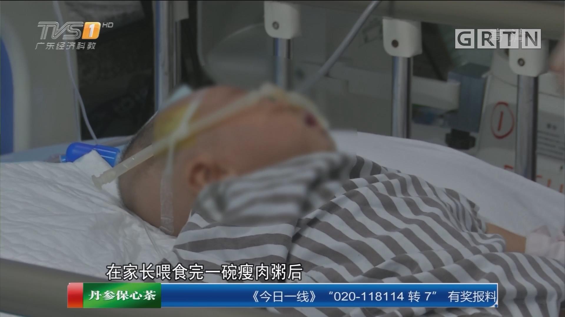 惠州惠城:宝宝喝瘦肉粥被骨卡 咳嗽一月险丧命