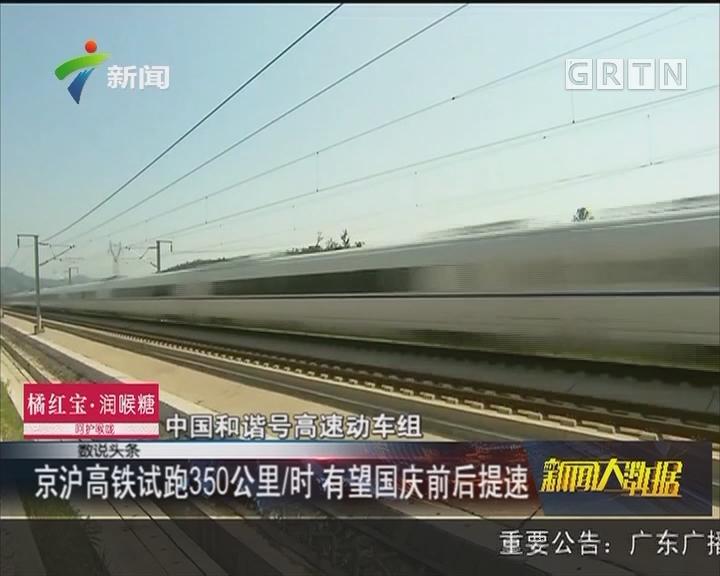 京沪高铁试跑350公里/时 有望国庆前后提速