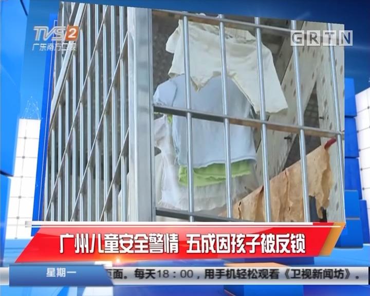 广州儿童安全警情 五成因孩子被反锁
