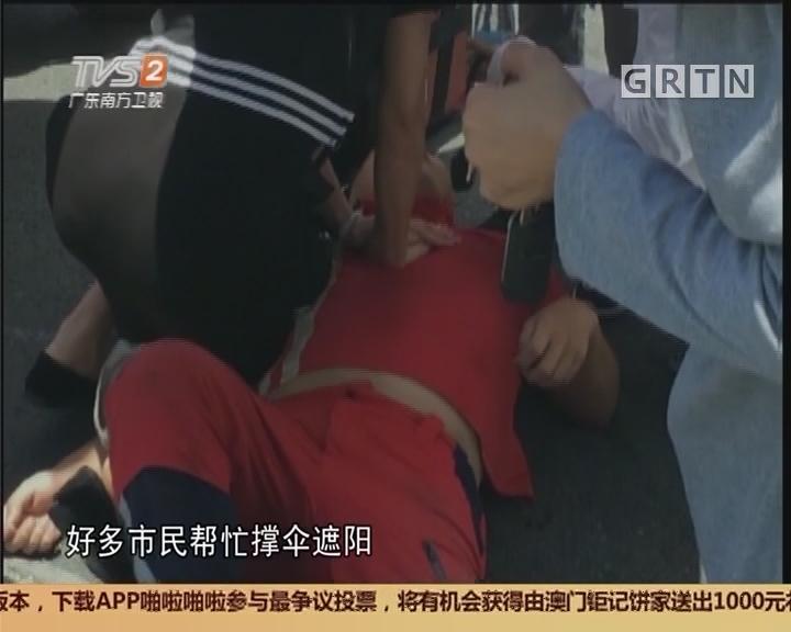 汕头:外卖大哥突晕倒 众多路人齐援手