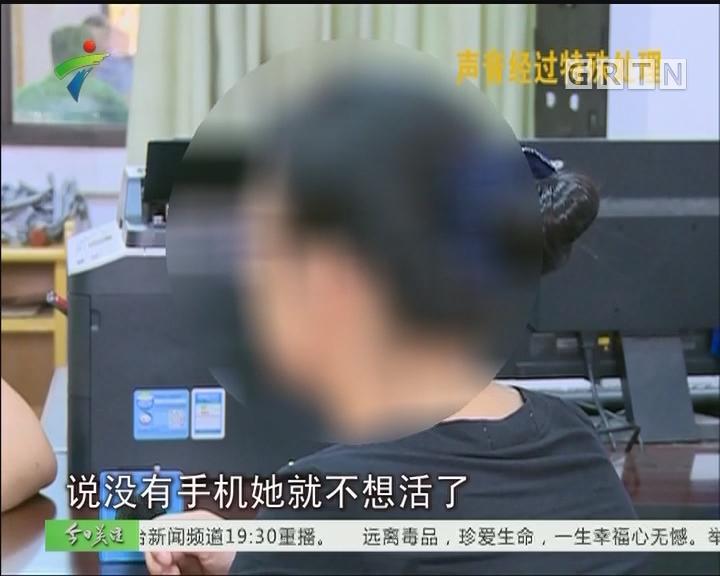梅州:为玩手机 初一女生推搡母亲还扬言拿刀