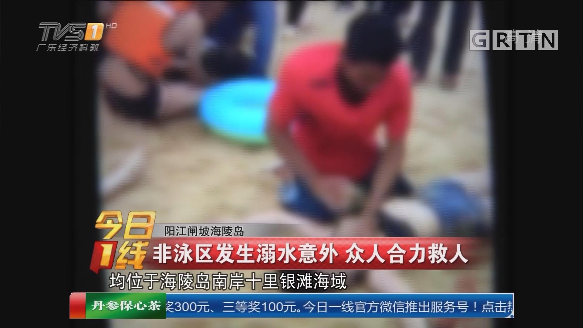 阳江闸坡海陵岛:非泳区发生溺水意外 众人合力救人