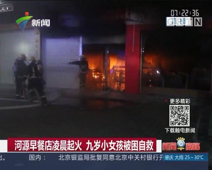 河源早餐店凌晨起火 九岁小女孩被困自救
