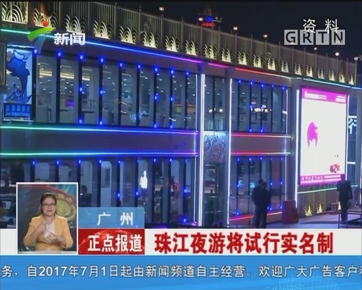 广州:珠江夜游将试行实名制