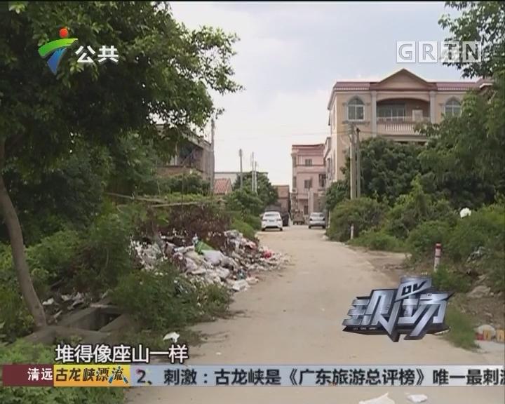 街坊投诉:村道垃圾堆积如山 恶臭难顶