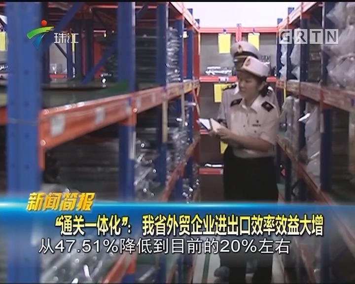 """""""通关一体化"""":我省外贸企业进出口效率效益大增"""