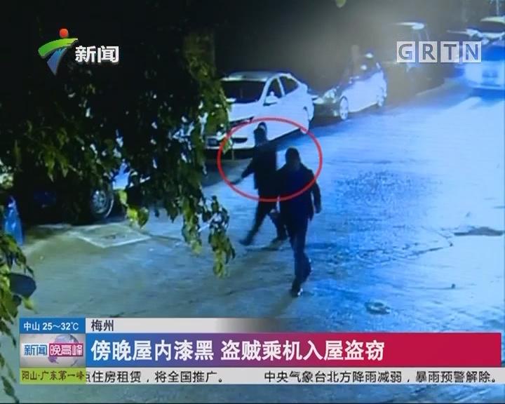 梅州:傍晚屋内漆黑 盗贼乘机入屋盗窃