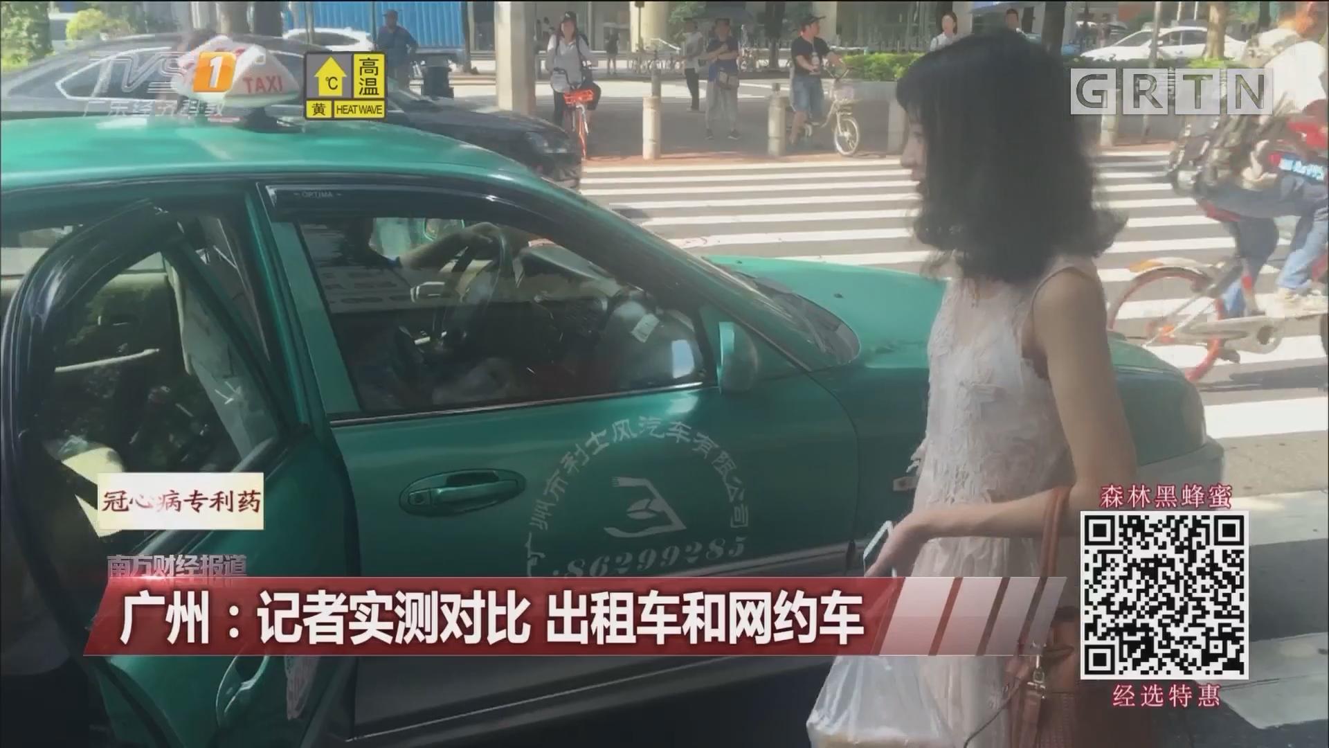 广州:记者实测对比 出租车和网约车