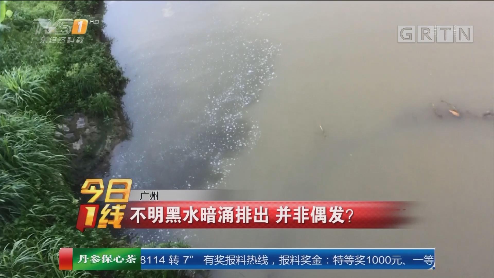 广州:不明黑水暗涌排出 并非偶发?