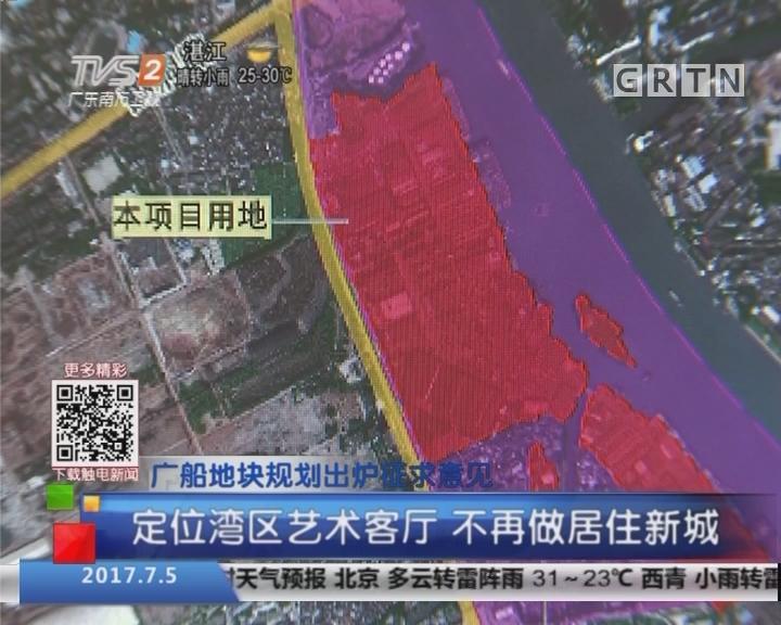 广船地块规划出炉征求意见:定位湾区艺术客厅 不再做居住新城