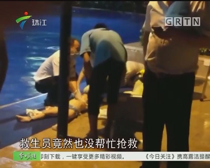 深圳:四龄童小区泳池溺亡 淹死于成人池