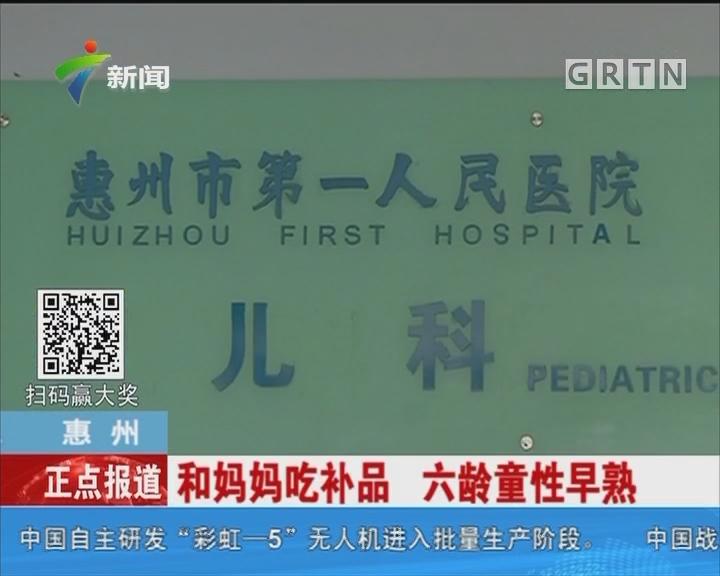 惠州:和妈妈吃补品 六龄童性早熟