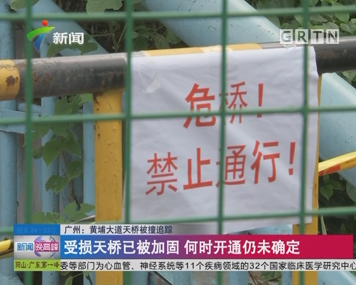 广州:黄埔大道天桥被撞追踪 受损天桥已被加固 何时开通仍未确定