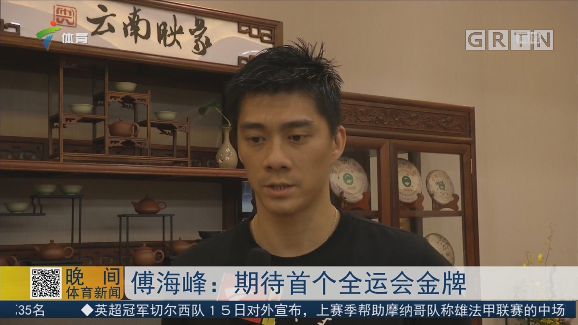 傅海峰:期待首个全运会金牌