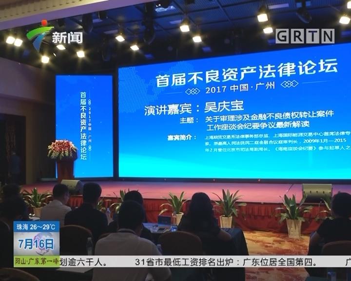 广州:首届不良资产法律论坛在广州举行