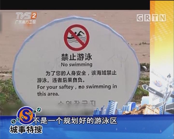 广东阳江海陵岛发生两起溺水事件