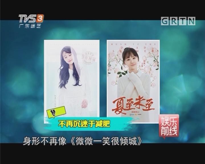 郑爽或再出演 郭敬明小说改编电视剧