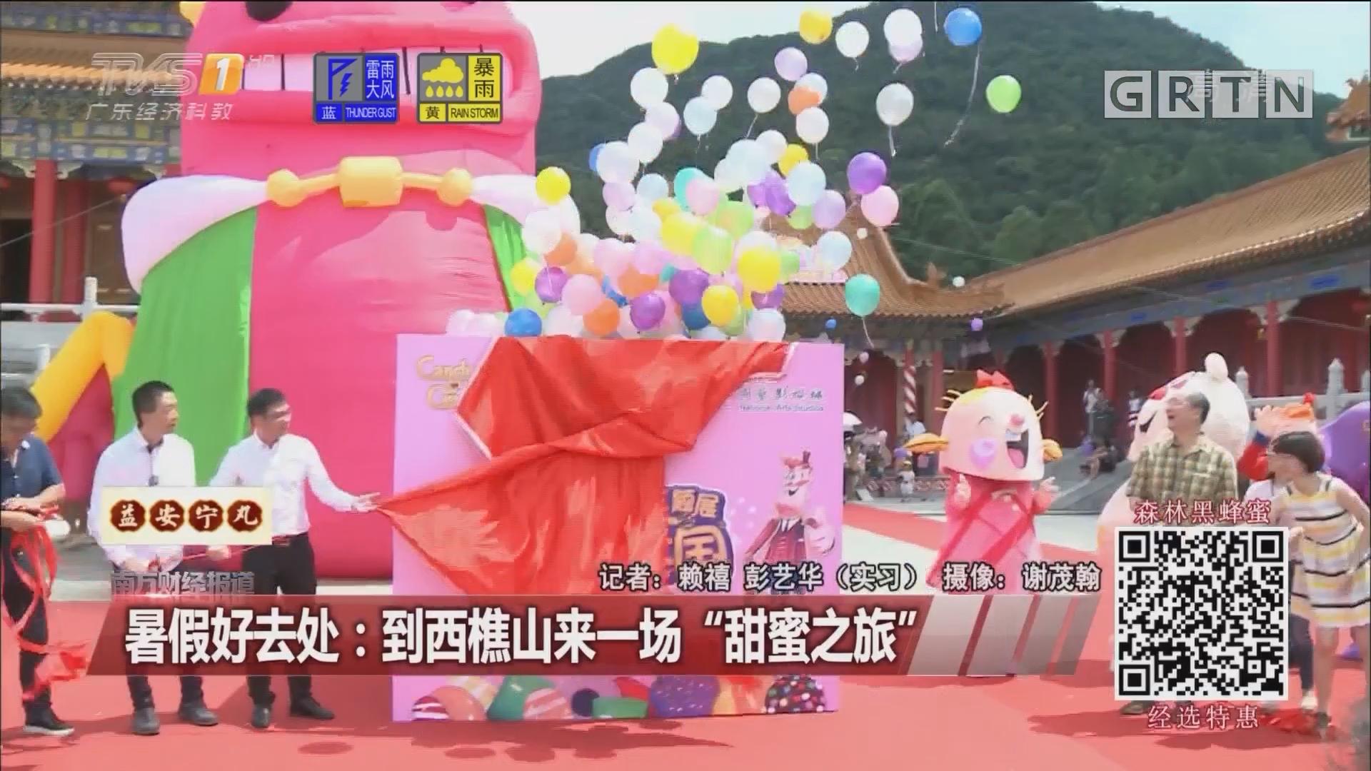 """暑假好去处:到西樵山来一场""""甜蜜之旅"""""""