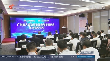 广东启用全国首个国地税共建共用大企业税收服务与管理系统