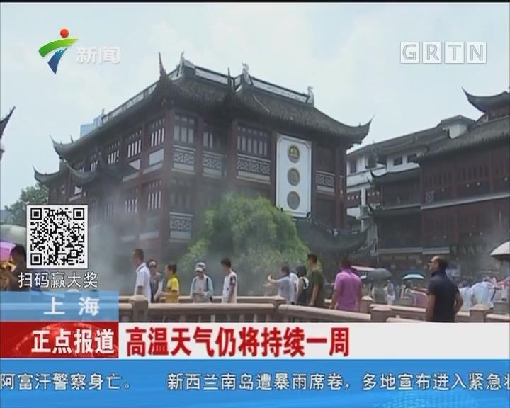 上海:高温天气仍将持续一周
