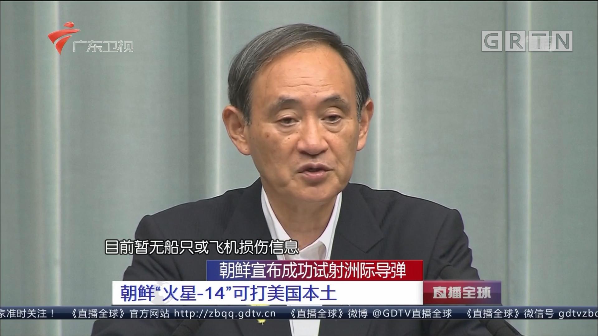 """朝鲜宣布成功试射洲际导弹 朝鲜""""火星—14""""可打美国本土"""