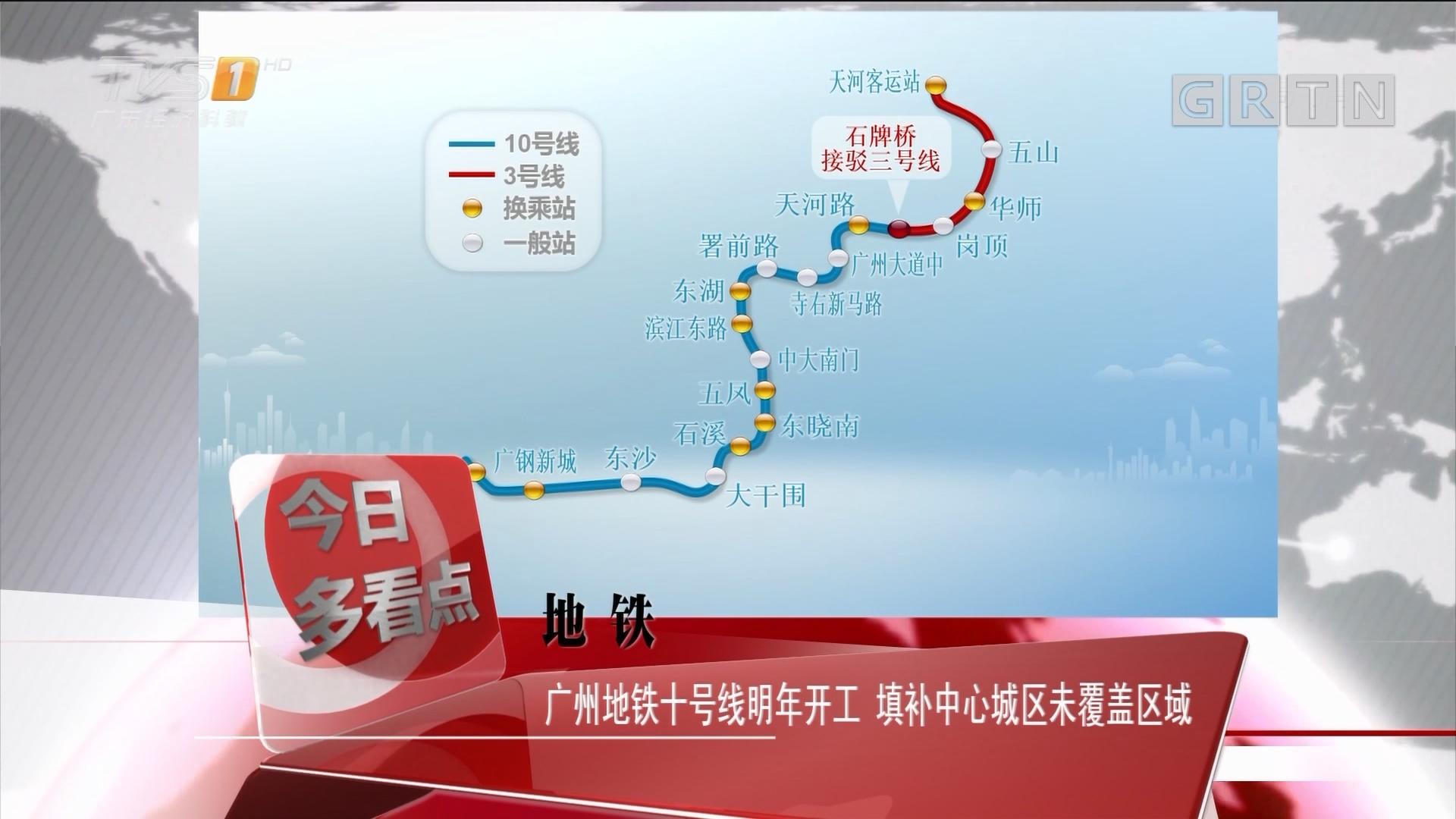 地铁:广州地铁十号线明年开工 填补中心城区未覆盖区域